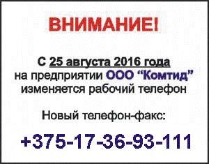 Объявление о смене телефона